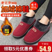 款款秀棉鞋女冬加绒妈妈棉鞋老年老人老北京棉鞋男保暖冬季