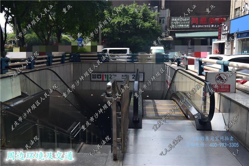 重庆市渝中区长江二路86号5-16#房屋