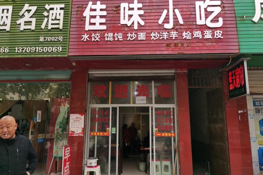 廖定方、刘玉惠共有的位于岚皋县城关镇肖家坝大桥路一层门面及第二、四层住宅
