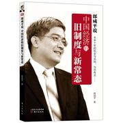 """现货正版 郎咸平说中国经济的旧制度与新常态 中国经济才可能迎来下一个黄金十年,这对每个人的影响甚至超过1992年的""""南方谈话"""""""
