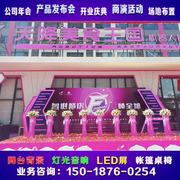 广州舞台音响出租/灯光音箱租赁/舞台背景搭建/LED大屏演出租赁