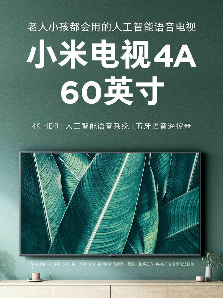 Xiaomi 小米 L60M5-4A 电视类型:LED电视