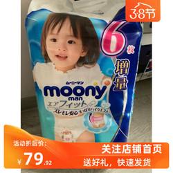 moony日本尤妮佳畅透拉拉裤L44+6片 女宝学步裤加大码尿不湿包邮