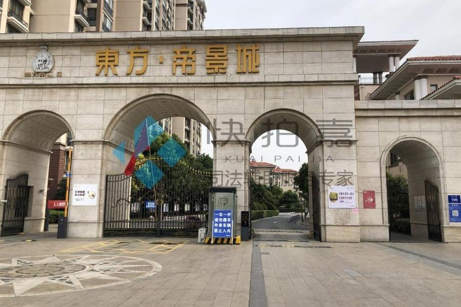 徐州市邳州市东方帝景城二期69幢401室房产、A3号地下室、2号车库