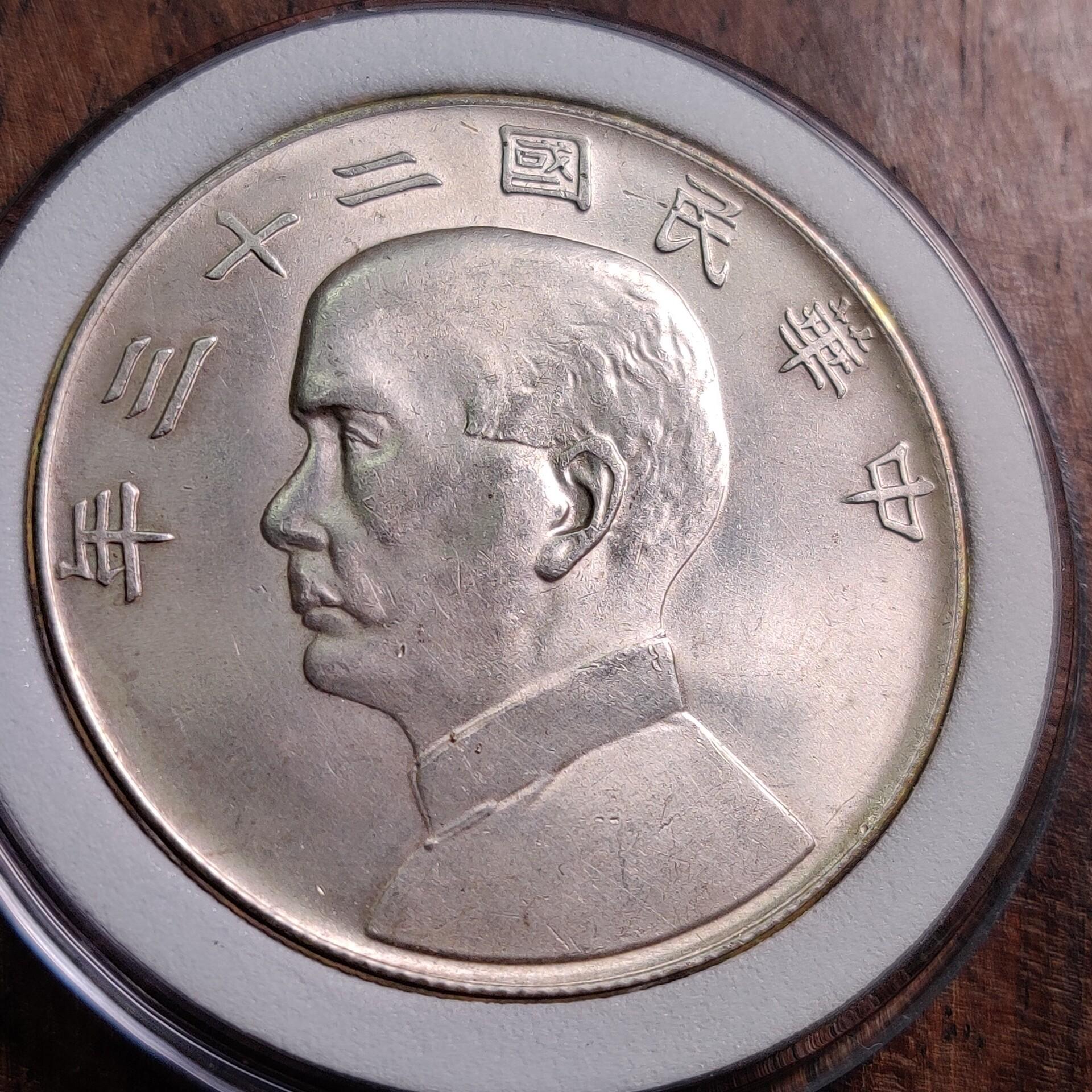 民国船洋二十三年孙中山开国纪念币大头三年九年精发银圆龙洋坐洋