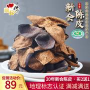 想起你新会陈皮50克二十年老陈皮干20年广东新会特产陈皮泡茶泡水