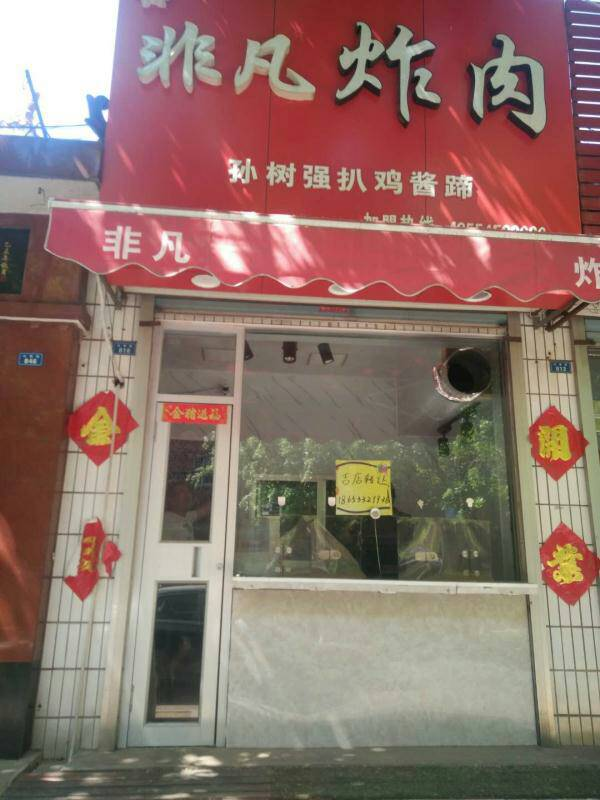 桓台公安街熟食店整体带品牌转让