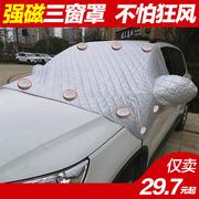 强磁遮雪挡汽车前挡风玻璃防冻罩防霜衣通用冬季小车用雪档被外套