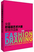 正版 全国时装画艺术大赛获奖作品集 化学工业出版社 《服装设计