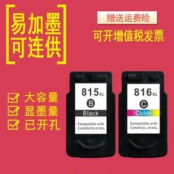 适用佳能pg815墨盒cl816彩色mp288一体机ip2780打印机MP236连供MP259 IP2788 MX428 MX368黑色mp280 ip2700