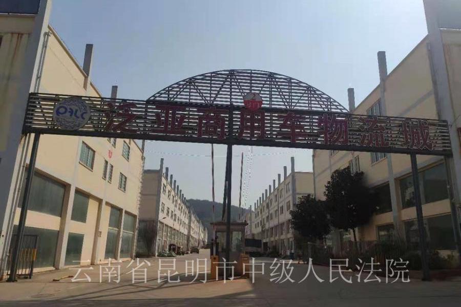 昆明市晋宁区云南泛亚商用车物流城一期32幢1-3层10室