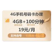 福建4G手机号码卡 全国通用流量大王卡 日租卡语音电话卡