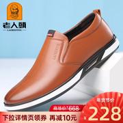 老人头男鞋2020秋季新款男皮鞋潮流韩版青年休闲鞋真皮透气驾车鞋