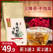 南京同仁堂青钱柳牛蒡养生茶辅助降血降糖降脂茶调节三降茶