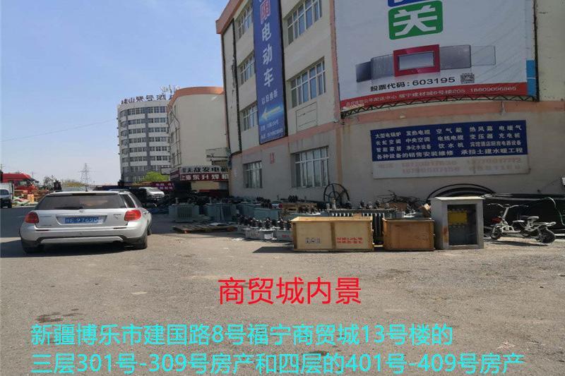 新疆博乐市福宁商贸城13号楼的301号-309号及401号-409号房产