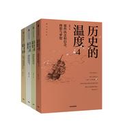 历史的温度1234套装4册 张玮著 馒头说历史系列 六神磊磊罗振宇推荐 从宏大的叙事 走向历史的细节 寻找时代的真实故事