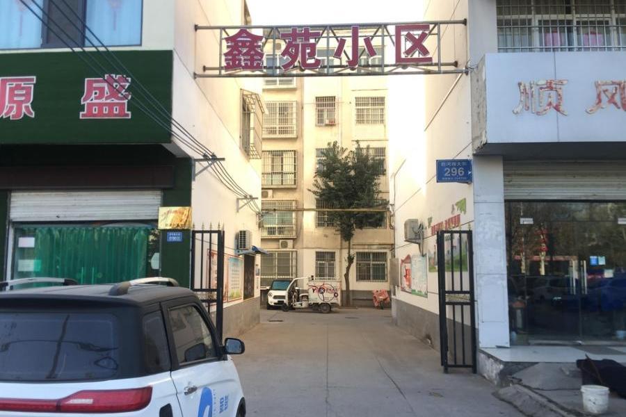 孟州市河雍办事处河雍路与农坛路交汇处鑫苑小区3单元3层