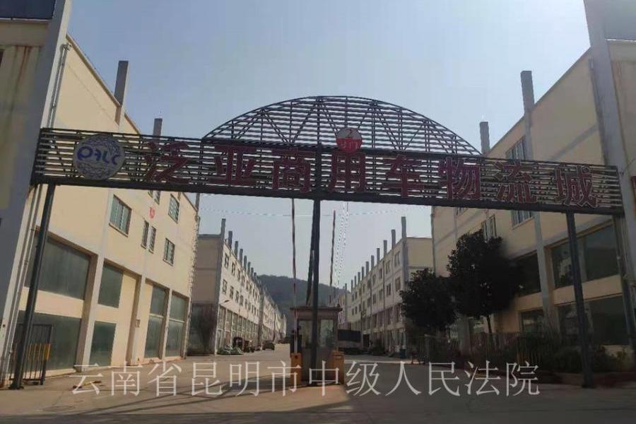 昆明市晋宁区云南泛亚商用车物流城一期32幢1-3层09室