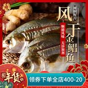 顺德特产金鲳鱼干金昌鱼干自晒淡口腌制咸鱼干货海鲜银仓鱼整条