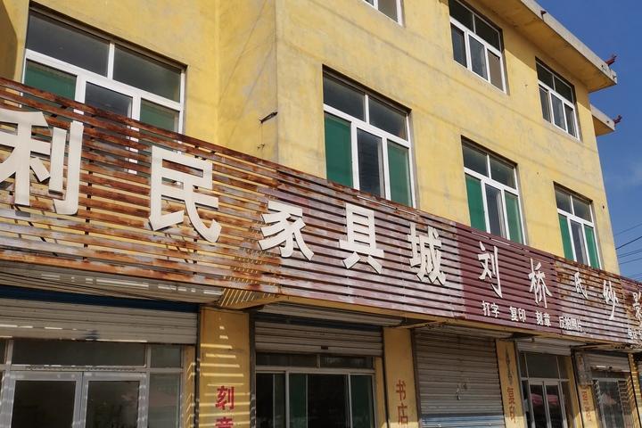齐河县刘桥乡刘桥村沿街楼房房产一处