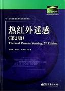 熱紅外遙感(第2版)(精)/數字中國叢書