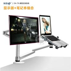 埃普OA-7X多媒体支架 笔记本支架 液晶显示器支架 两用电脑支架桌