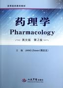 藥理學(英文版第2版高等醫藥教育教材)