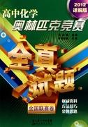 高中化學奧林匹克競賽全真試題(全國聯賽卷2012詳解版)