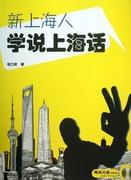 新上海人學說上海話(附光盤) 社會科學
