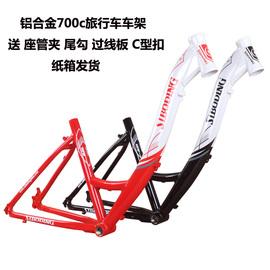 26寸/700c山地车铝合金碟刹女款自行车旅行车架老年人低梁长途