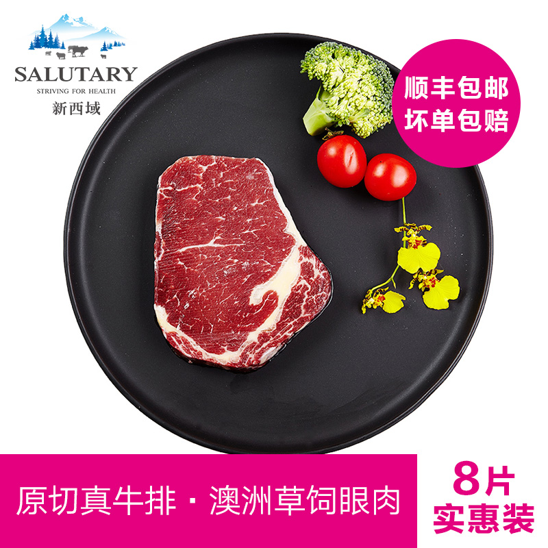 新西域澳洲原切牛排8片草饲眼肉  生鲜牛肉  顺丰包邮