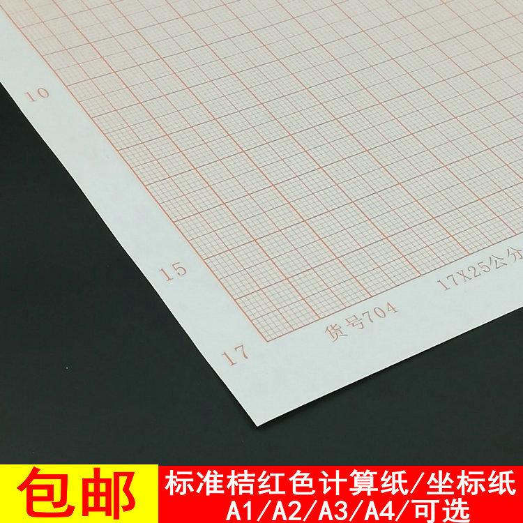 包邮桔红色计算纸方格纸坐标纸绘图纸网格纸A4 A3 A2 A1 A0
