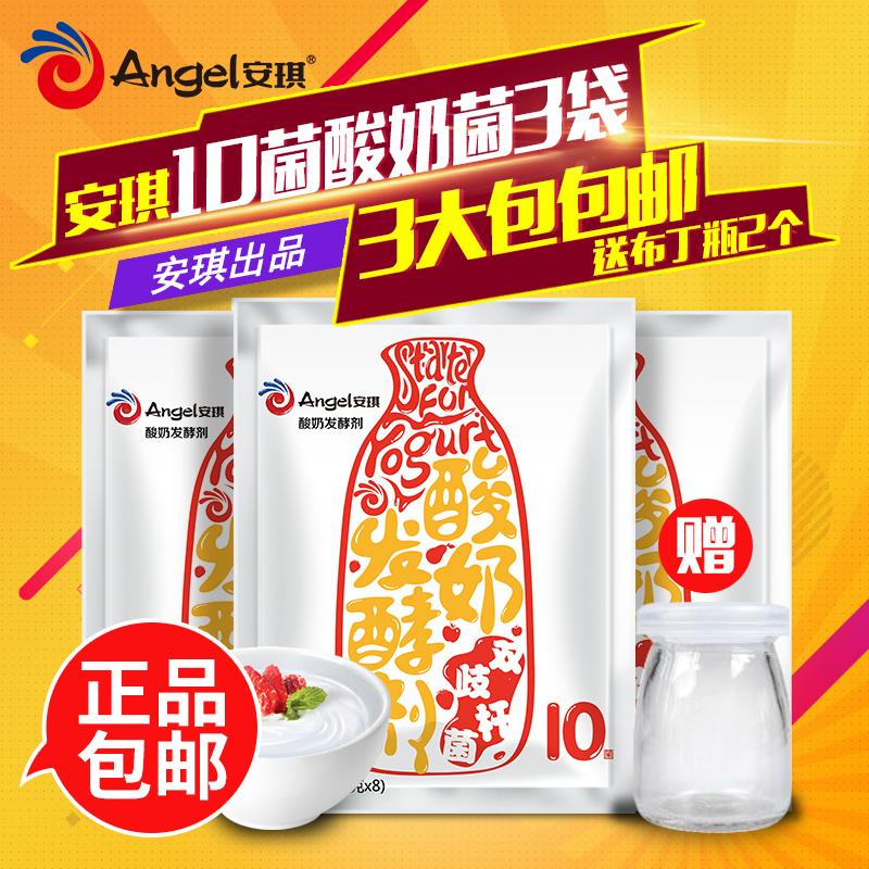 3包安琪酸奶发酵剂 双歧杆菌益生菌乳酸菌家用做酸奶发酵菌粉10菌