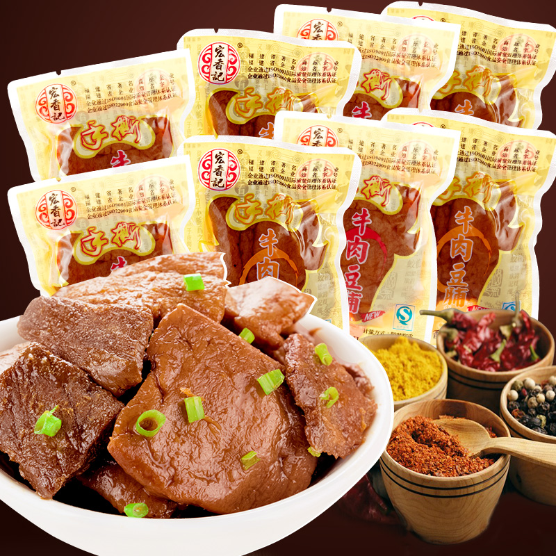 宏香记手撕牛肉豆脯/素肉豆腐干五香/香辣500g 休闲特产零食小吃