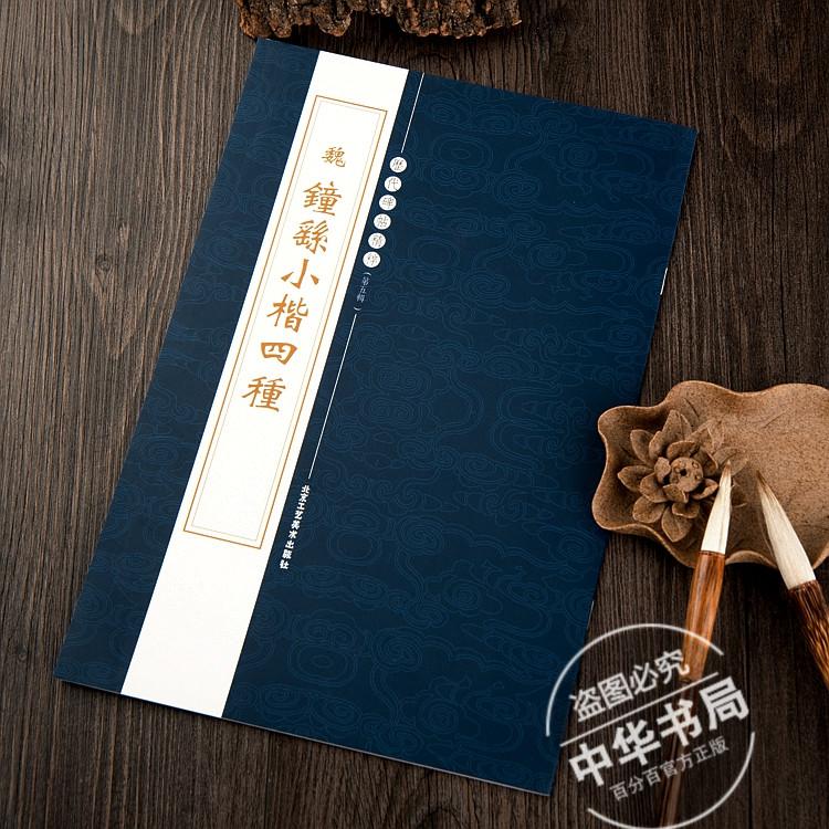 正版魏钟繇小楷字帖四种成人楷书毛笔字练习书法临摹碑帖