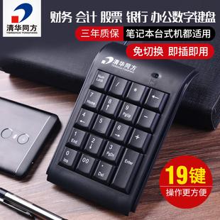 笔记本电脑数字键盘 USB外接迷你小键盘有线财务会计银行免切换