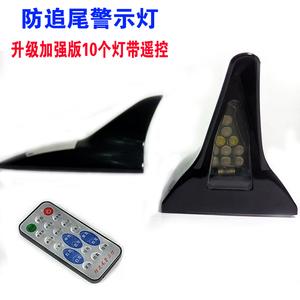 Solar anti-rear light warning light strobe light shark fin light retrofit decoration modification external jewelry decoration light