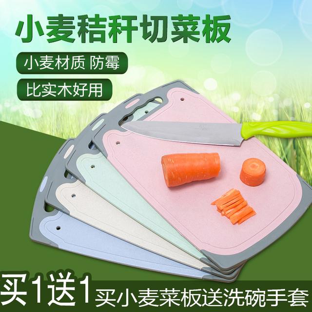 继红小麦秸秆切菜板家用厨房环保长方形砧板防滑加厚比实木防霉