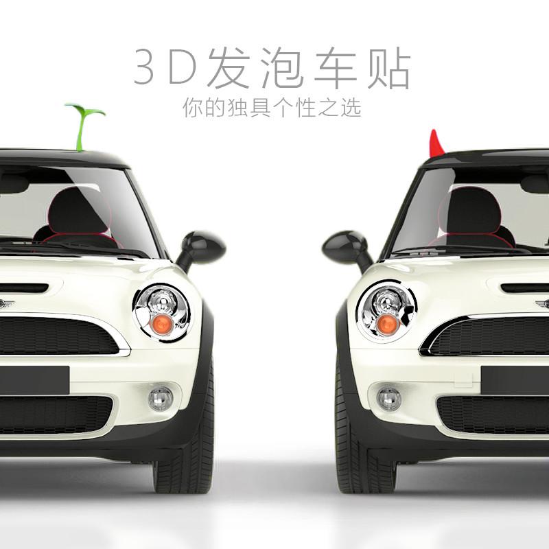 汽车车顶装饰小树苗拉风改装恶魔3D个性防撞贴可爱天线轿车贴通用