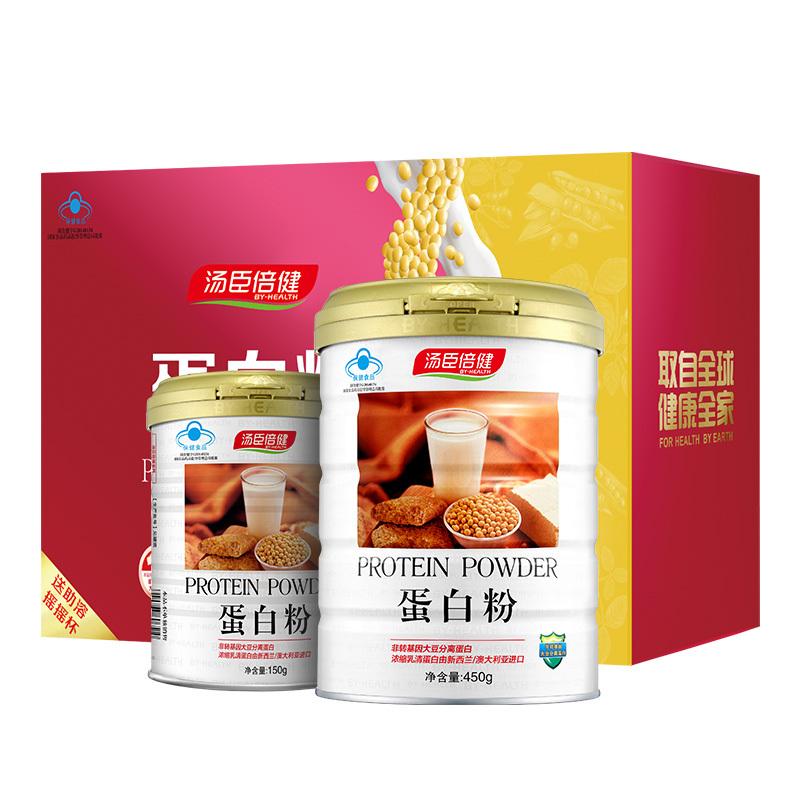 汤臣倍健R蛋白粉 450g/罐+150g/罐 礼盒装套装官方旗舰店正品免疫