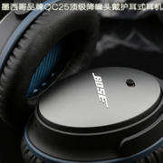 Bose QuietComfort25 QC25 顶级主动降噪耳机 黑色白色 海关货全