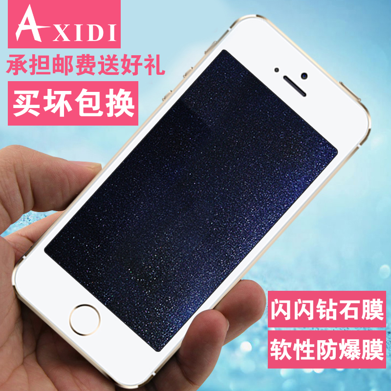 axidi iphone5s mobile phone membrane apple 5s before and after the film se matte anti-fingerprint high-definition diamond protective film