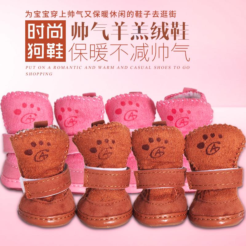 狗狗鞋子秋冬棉鞋羊羔绒雪地靴泰迪贵宾保暖防滑狗狗棉鞋宠物鞋子