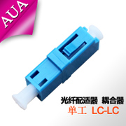 Simplex LC-LC Coupler for optical fiber connector adapters for optical fibre light soldering coupling flange connector