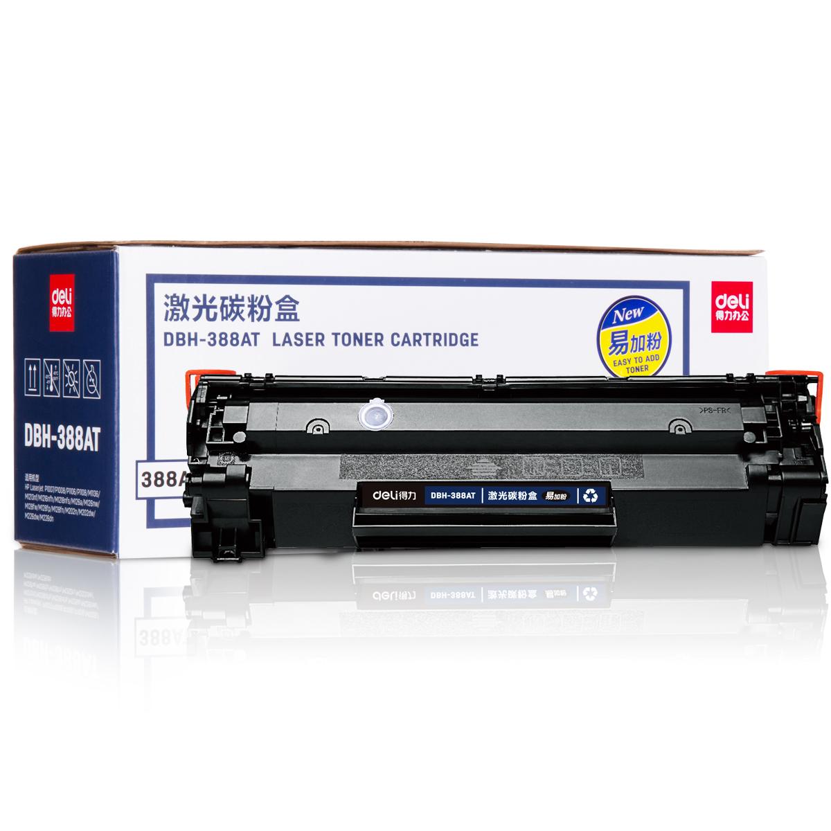 得力DBH-388AT激光打印机碳粉盒易加粉硒鼓适用打印机p1007/1008