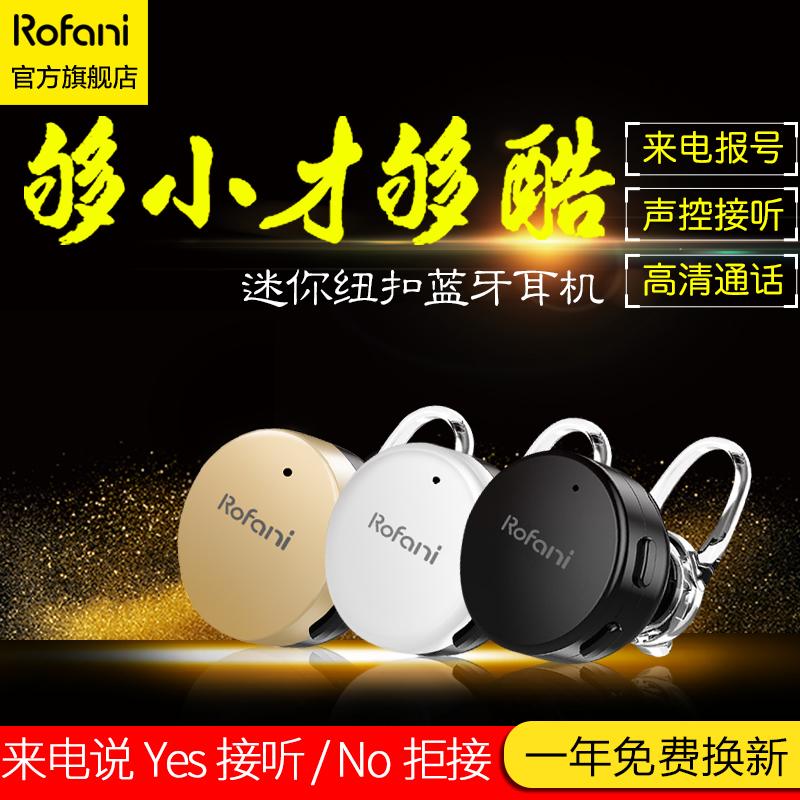 Rofani/罗凡尼 U6 蓝牙耳机迷你超小4.1无线运动耳塞挂耳式通用