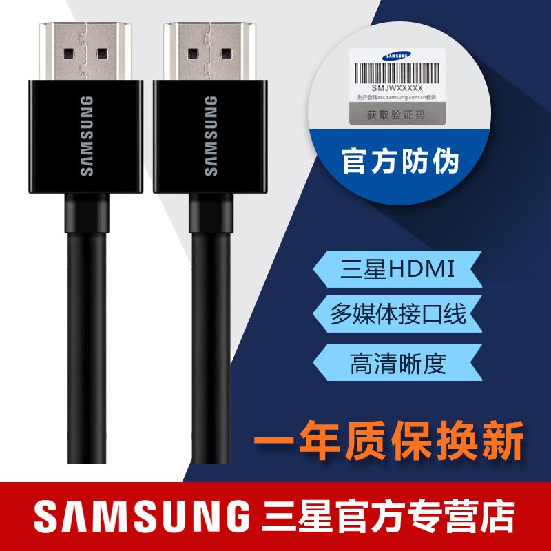 三星原装 HDMI 高清线 4K电脑电视连接线 正品盒装Ver1.4版 三星原装数据线 HDMI线 3D 电脑电视连接数据线