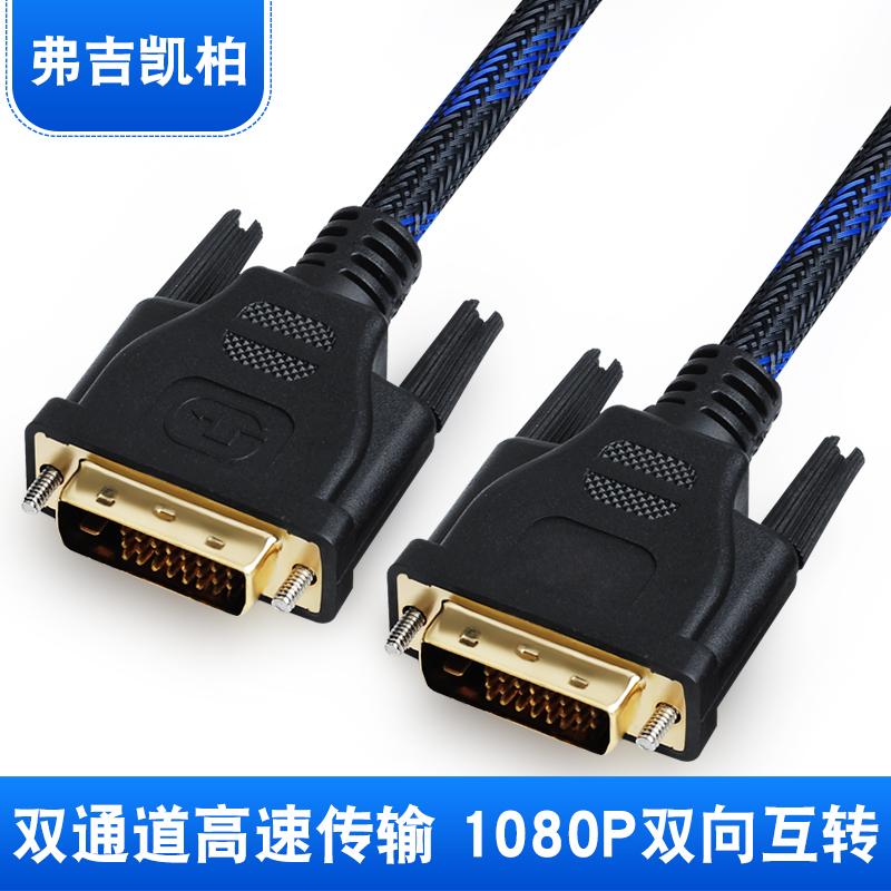 TJ DVI线24+1笔记本电脑与显示器线高清视频连接线DVI-d 5米10米
