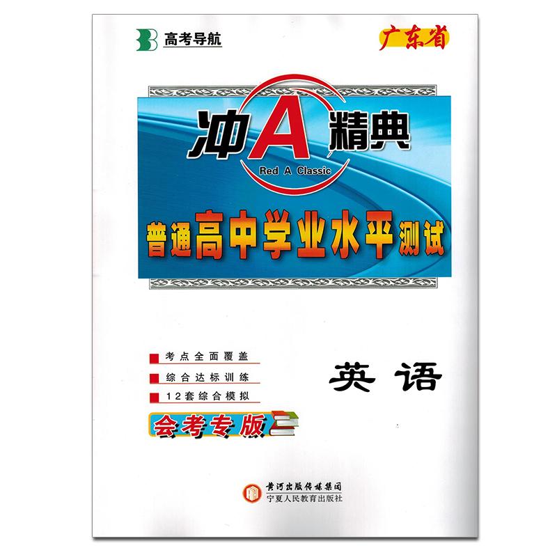 2018广东省普通高中学业水平测试 英语 冲A精典 会考专版 普通高中学业水平测试 英语