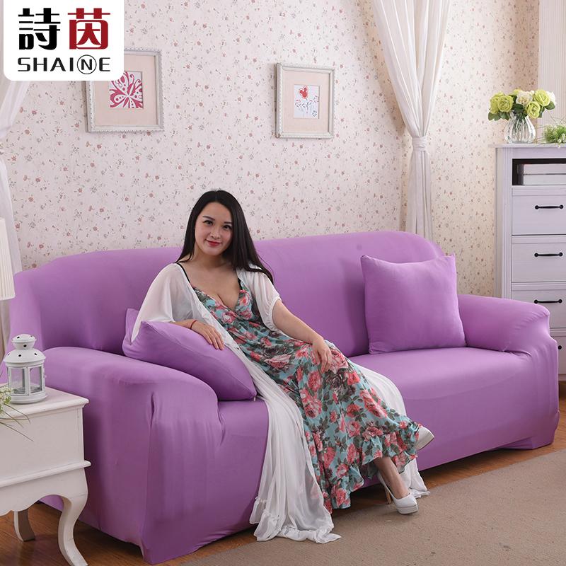 诗茵纯色皮沙发套全包 布艺组合沙发垫子巾 双三人组合沙发罩全盖